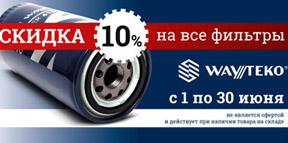 Акция от «Сибкомтранс»: -10% на все фильтры Wayteko